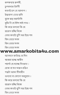Bin tere sanam by Jubin Nautiyal lyrics movie Girlfriend