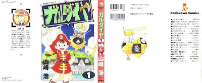 ガルダイヤ 第01巻 [Garudia vol 01] rar free download updated daily