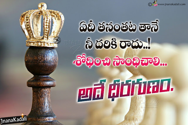 telugu life quotes, self motivational life sayings, best success quotes, life winning quotes
