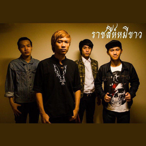 Download แฟนเก่าที่เรายังรัก – ราชสีห์หมีขาว 4shared By Pleng-mun.com