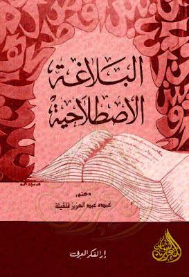 البلاغة الاصطلاحية - عبده عبد العزيز قلقيلة , pdf