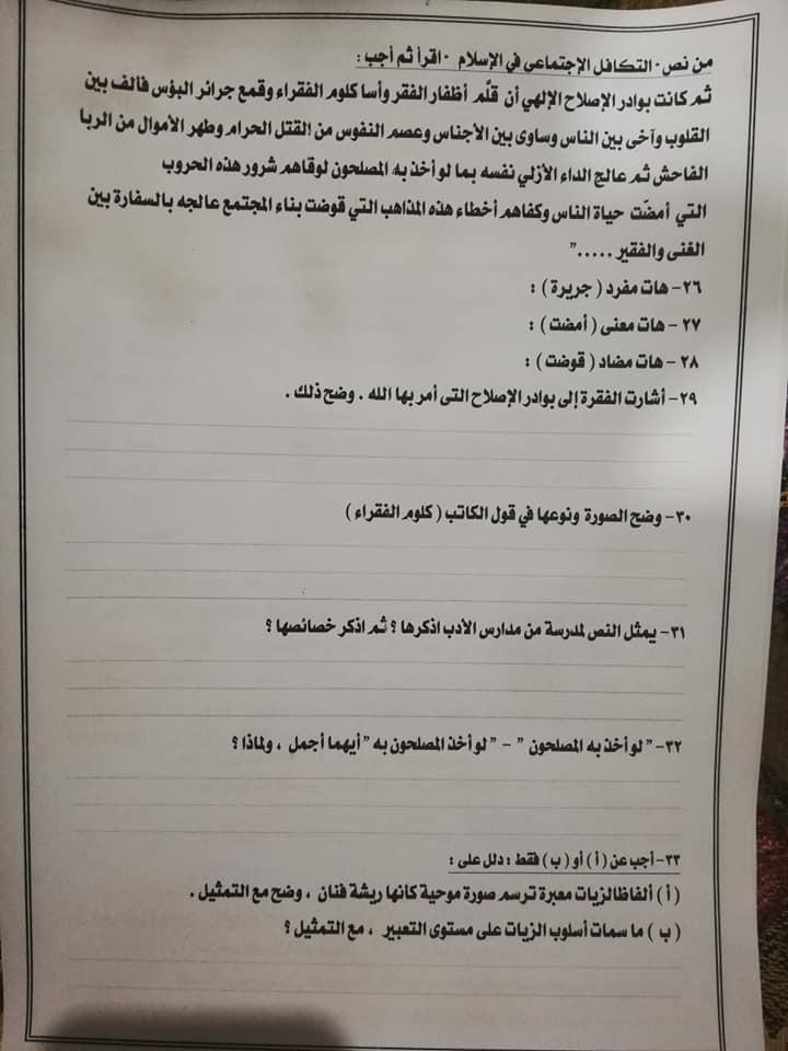 البوكليت الثامن فى اللغة العربية لطلاب الصف الثالث الثانوى ٢٠١٩ 8