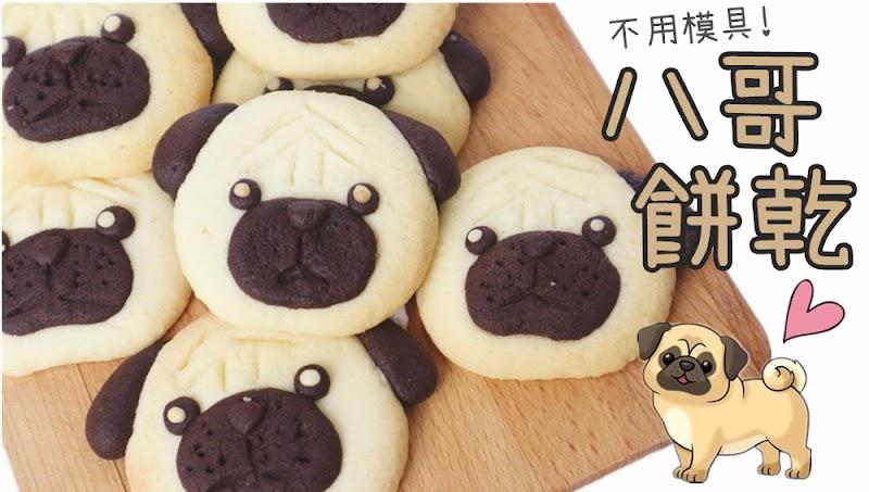 Pug Cookies 八哥曲奇(不用模具!)
