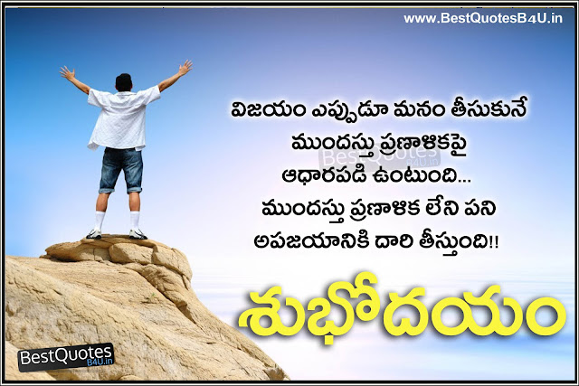 Good morning Greetings With Telugu Goal Setting Quotes