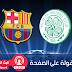 مشاهدة بث مباشر مباراة برشلونة وسيلتيك اليوم فى دورى ابطال اوربا