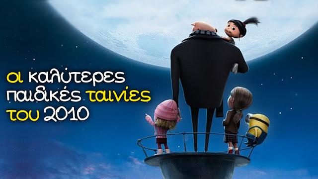 Οι Καλύτερες Παιδικές Ταινίες του 2010