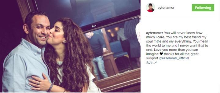 آيتن عامر تشعل مواقع التواصل الإجتماعي بصورة وهي تقبل زوجها