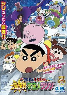 Download Crayon Shin-Chan: Invasion!! Alien Shiriri (2017) Subtitle Indonesia