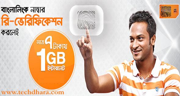 Banglalink 1GB internet data at 7 Taka