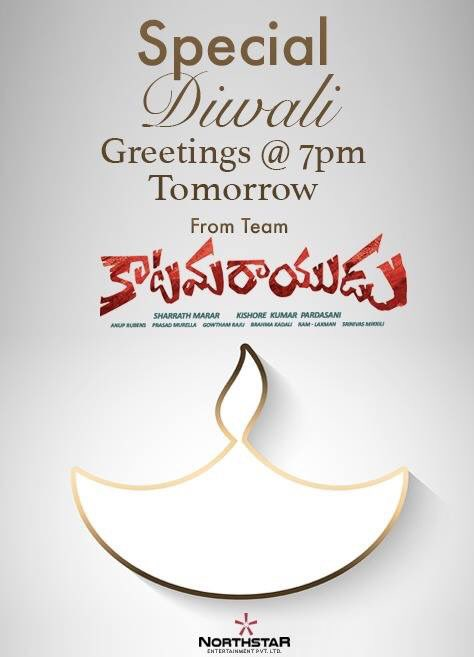 PawanKalyan KatamaRayudu Movie FirstLook Poster | Dolly