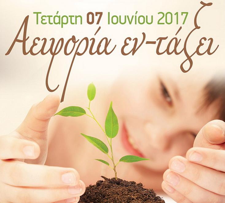 Μικροί γεωργοί γίνονται οι μαθητές του 10ου Δημοτικού Σχολείου Αλεξανδρούπολης
