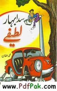 Sada Bahar Lateefay