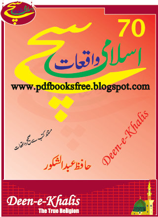 Free islamic books in pdf.