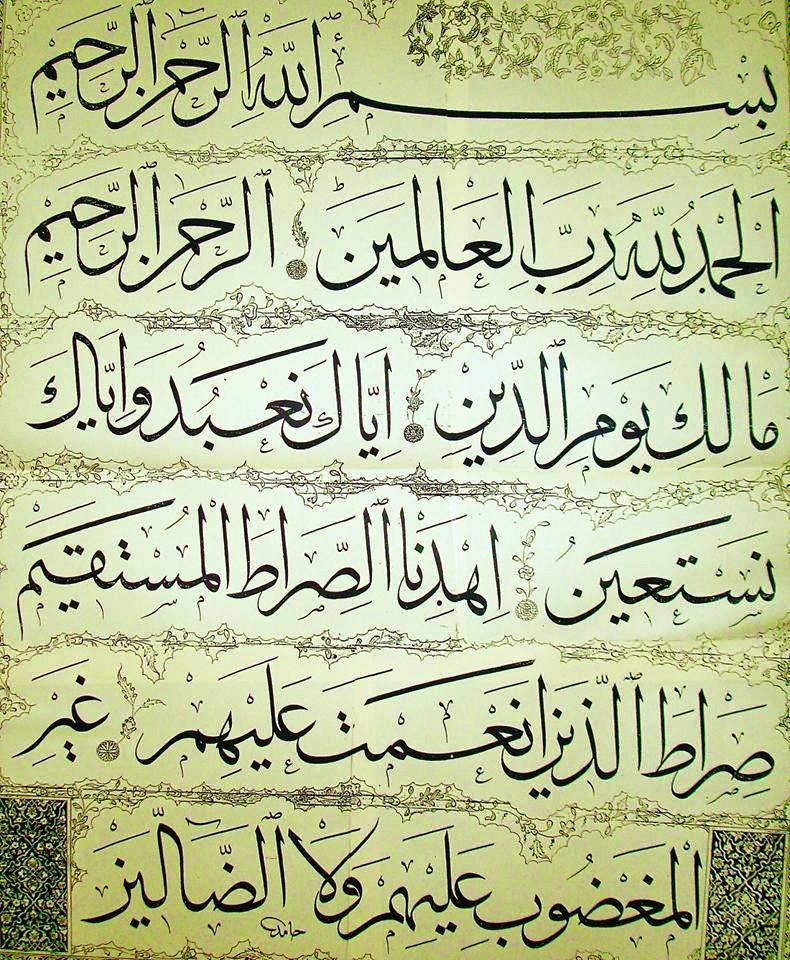 Gambar 10 Contoh Kaligrafi Surat Al Fatihah Gambar Kaligari