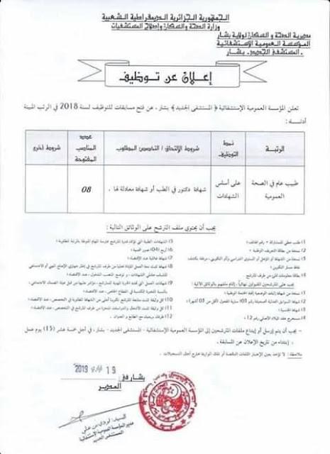 إعلان توظيف في المؤسسة العمومية الإستشفائية - المستشفى الجديد بشار 2019