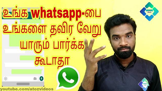 உங்கள் நண்பர்களிடம் இருந்து உங்கள் whatsapp chat களை  மிக எளிமையாக மறைக்கலாம்