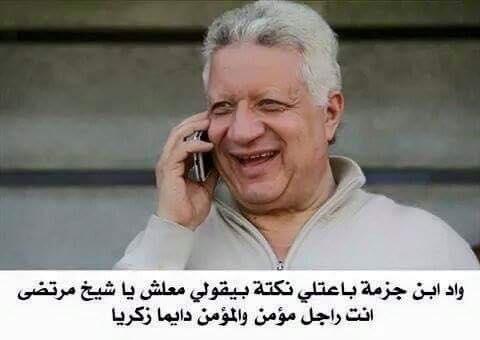 تعليقات سخرة من مرتضى منصور بعد هزيمتة من الاهلي 2015