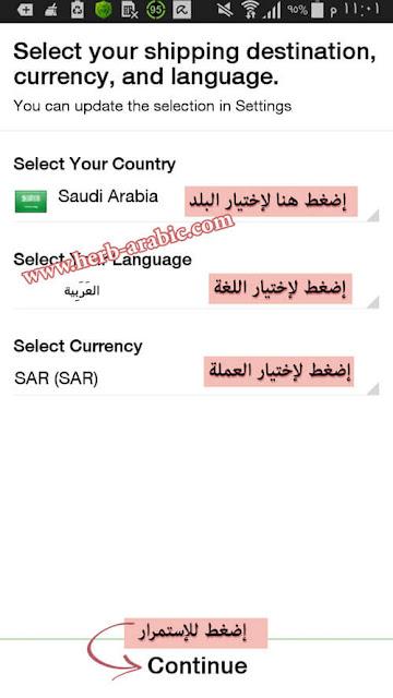 خيارات التطبيق اللغة والعملة والبلد