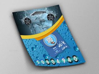 غسيل سيارات بالكويت