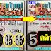 มาแล้ว...เลขเด็ดงวดนี้ 2,3ตัวตรงๆ หวยซอง เด่นโชค เถ้าแก่พารวย งวดวันที่ 16/5/60