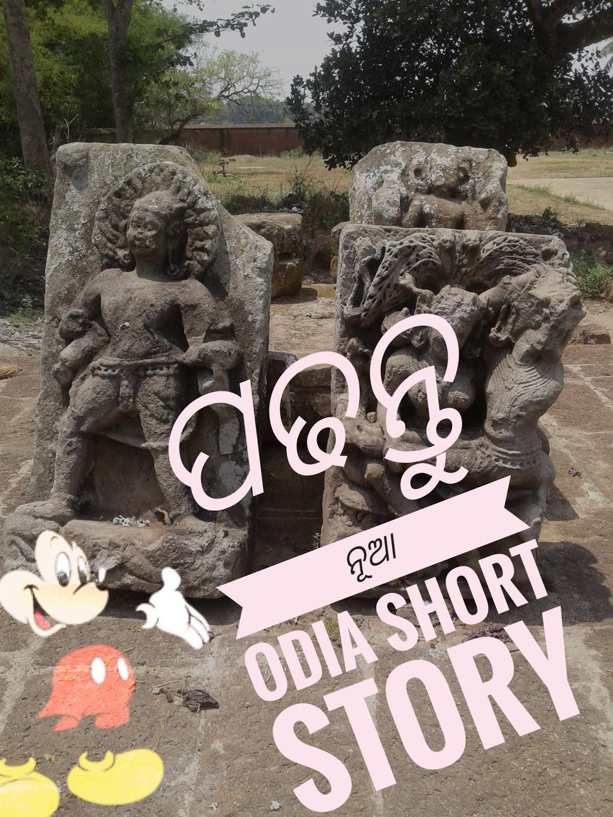Ancient Odia Love Story, Twist Odia Love Story - Odia -5860