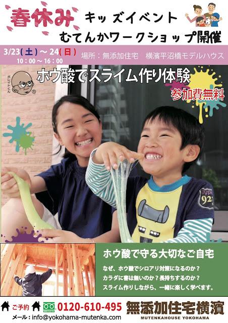 無添加住宅横濱スライムイベントやります。