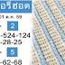 หวยลอตเตอรี่ฮอต สรุปบน-ล่าง งวด 1/10/59