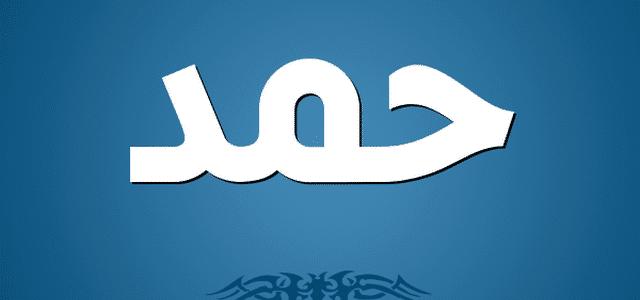 معنى أسم حمد وحكم تسميته فى الإسلام