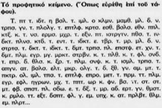 Η προφητεία στον τάφο του Μεγάλου Κωνσταντίνου: «Οι Τούρκοι θα συντριβούν από τους Ρώσους και οι Έλληνες θα επιστρέψουν στην Πόλη»