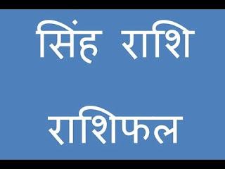 सिंह राशिफल 2017 - Singh Rashifal 2017 in Hindi