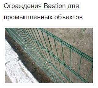 Ограждения Bastion для промышленных объекто