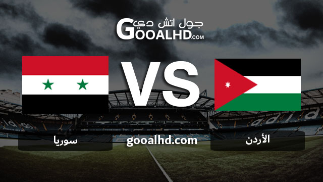 مشاهدة مباراة الأردن وسوريا بث مباشر اليوم اونلاين 23-03-2019 في بطولة الصداقة الدولية