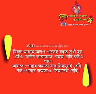 assamese love quotes pictures | assamese love quotes sad