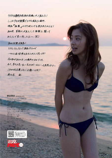 Asahina Aya 朝比奈彩 Weekly Playboy November 2015 Pics 6