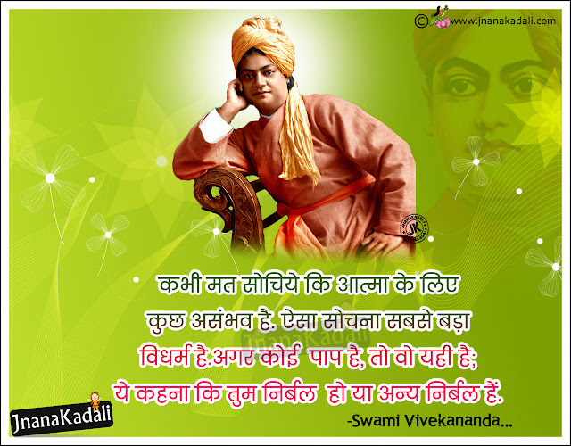 Daily Hindi Motivational Quotes by Vivekananda, Success Sayings in Hindi