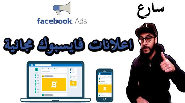 طريقة الحصول على قسائم اعلانات فايسبوك من ($30 الى $300 دولار) مجانا (fb ads)