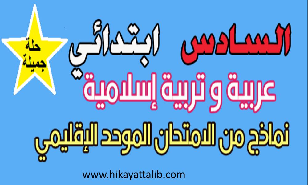 تحميل امتحانات اقليمية في اللغة العربية والتربية الإسلامية - المستوى السادس ابتدائي -
