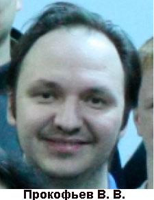 Прокофьев Вадим Владимирович