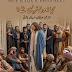 کیا یسوع فریسی تھے؟ Was Jesus a Pharisee?