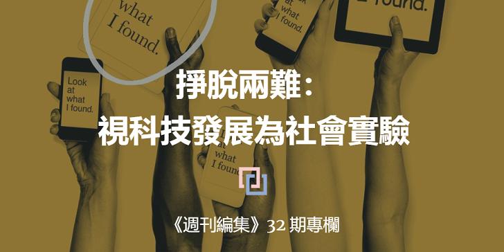 視科技發展為社會實驗 by 洪靖,《週刊編集》第 32 期
