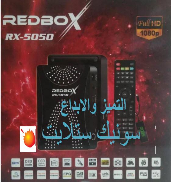 فلاشة اصلية RED BOX  RX 5050 الاسود معالج ALI 3510C