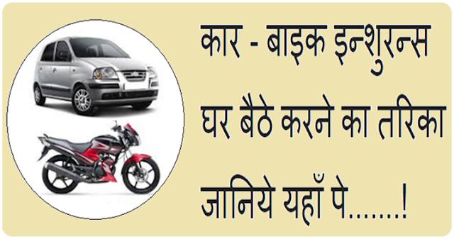 How to do car-bike insurance in Hindi.