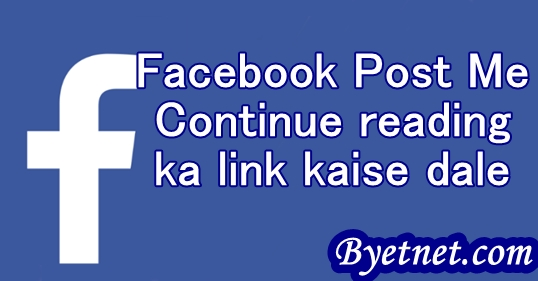 Facebook-post-me-page-group-ka-link-kaise-dale