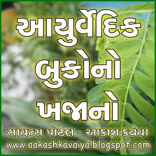 Ayurvedic books in gujarati