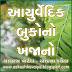 Ayurvedic E-Books in Gujarati | આયુર્વેદિક ગુજરાતી બુક નો ખજાનો