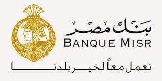 كيفية التقديم في التدريب الصيفى فى بنك مصر لسنة 2019
