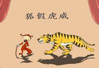成語動畫廊 - 狐假虎威