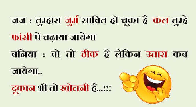baniya jokes hindi
