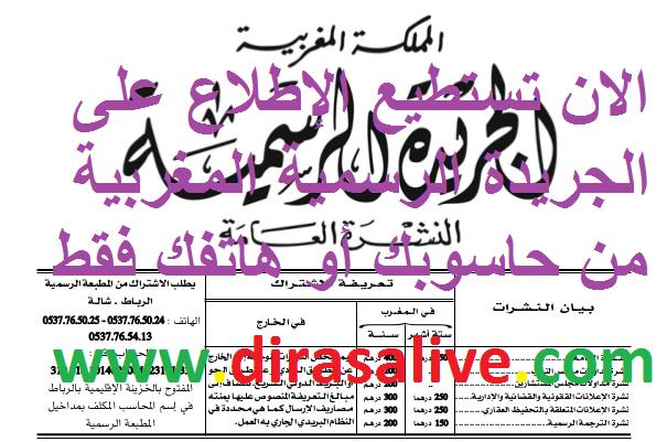 الان تستطيع الإطلاع على الجريدة الرسمية المغربية من حاسوبك أو هاتفك فقط