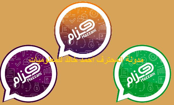 تحميل واتساب هزام HTWhatsApp الذهبي والبنفسجي والأخضر آخر إصدار